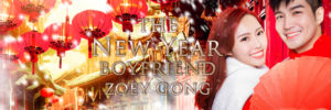 Now Available - The New Year Boyfriend